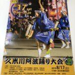 久米川阿波踊り大会2019