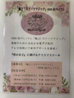 NHK スイーツマジック